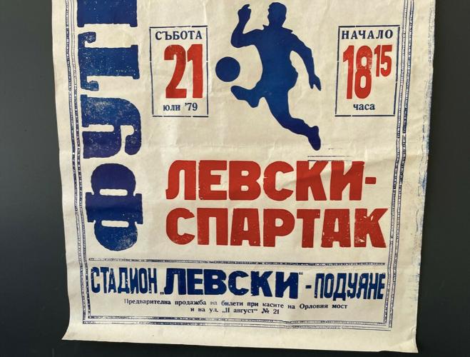 Affiche de football Beshiktash Levski Vintage1979