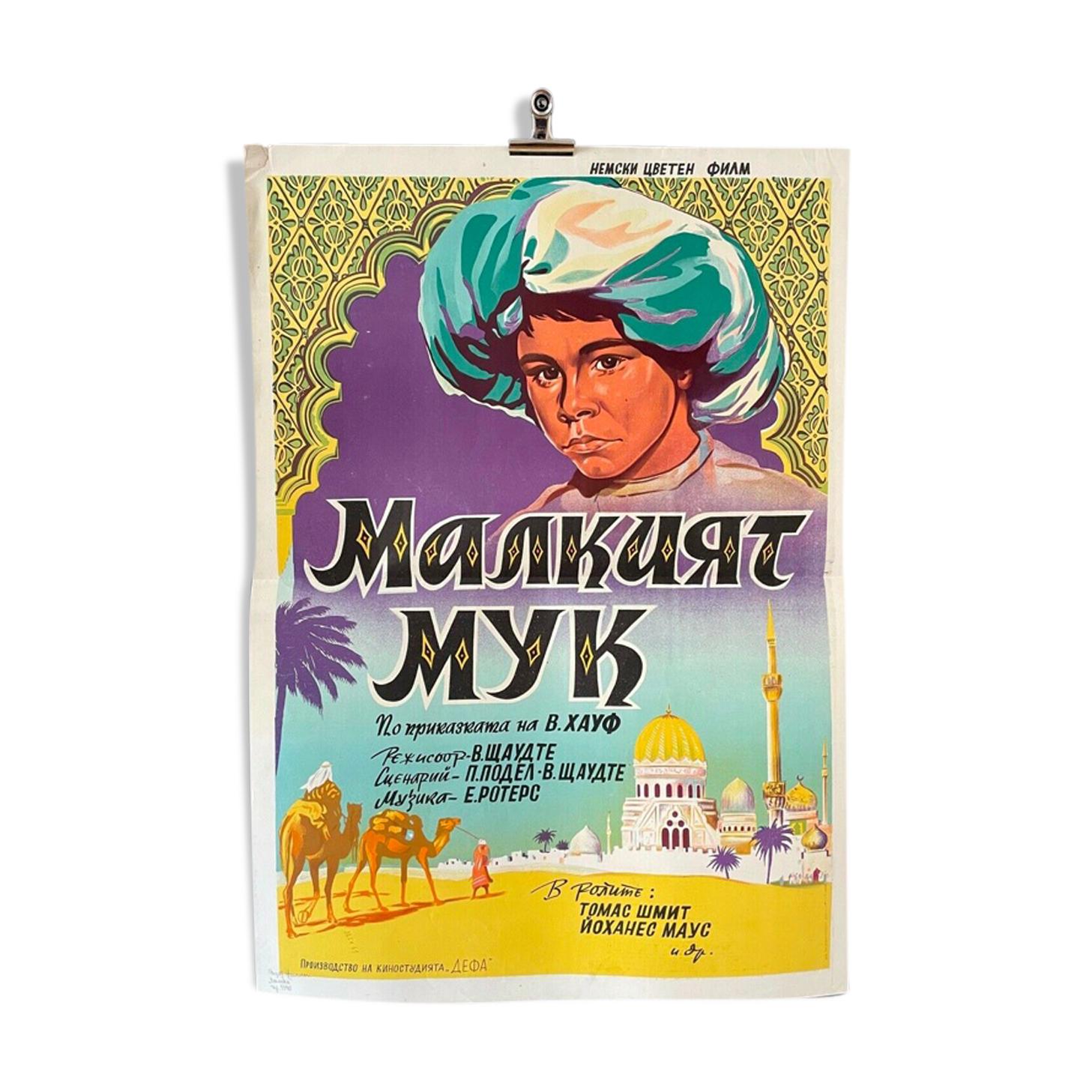 Affiche de film The Story of Little Muck Kleinen Muck allemand 1953